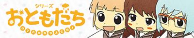 自主制作アニメ「おともだち」